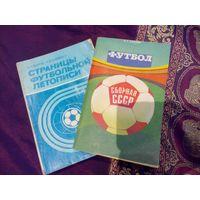 Футбол Сборная СССР