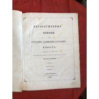 Богослужебные каноны на греческом, славянском и русском языках СанктПетербург 1875 год ОРИГИНАЛЬНОЕ ИЗДАНИЕ