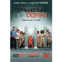 Оранжевый - новый черный / Оранжевый - хит сезона / Orange Is the New Black (2013).1.2.3.4.5 сезоны