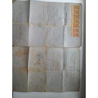 Нотариальное Завещание 1916 года