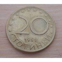 20 стотинки Болгария 1999 г.в. - из коллекции