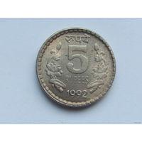 5 рупий 1992 года. Индия