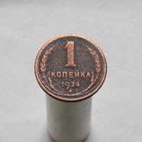 1 коп 1924 ГЛАДКИЙ ГУРТ