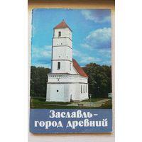 Заславль - город древний / 1986