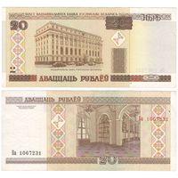 W: Беларусь 20 рублей 2000 / Ба 1067231
