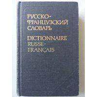 Русско-французский словарь (карманный): 9 000 слов