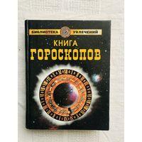 Книга гороскопов серия: библиотека увлечений