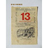 Листок календаря 1956 года
