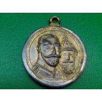 Медаль 300-летия дома Романовых.