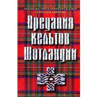 Предания кельтов Шотландии