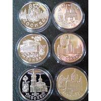 Комплект 6 штук 1 рубль 1997 год 850 лет Москве