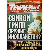"Журнал ""Тайны ХХ века"", No25, 2009 год"