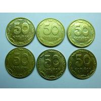 Украина. 50 копеек. (Лот состоит из 6 монет,все разные года).