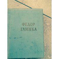 Федор Глинко стихотворения 1961