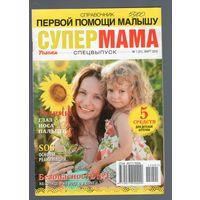 Супер мама 1 2015