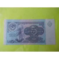 5 рублей 1991 год