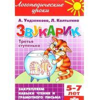 Новая тетрадь с заданиями Звукарик 3-я ступенька (5-7 лет)