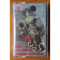 Мне напомнил старый патефон, выпуск 3 (Audio-Cassette)