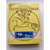 Путешествия в мире марок