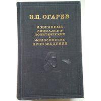 Книги Огарев Н.П. Избранные социально-политические и философские произведения. 2 тома