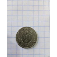 Австро-Венгрия 10 геллеров 1910 год