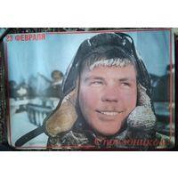 Плакат из СССР. С праздником 23 февраля. 1989 г. 67х98 см.