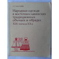 Г. С. Маслова. Народная одежда в восточнославянских традиционных обычаях и обрядах 19-начала 20 века.