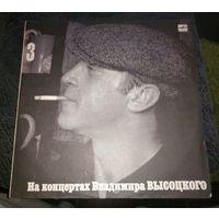 Владимир Высоцкий 3- Москва - Одесса