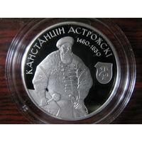 Константин Острожский. 1 р.
