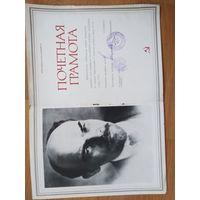 Ленин почетная грамота