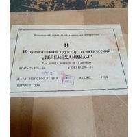 Конструктор телемеханика 6, новый, редкость, распродажа (с рубля) ТРИ ДНЯ #2
