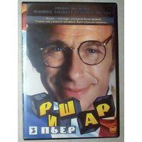 -29- DVD фильмы Пьер Ришар сборник 11 фильмов: Близнец. Папаши. Налево от лифта. Рассеянный. Злоключения Альфреда. Я стеснительный, но я лечусь. Это не я, это - он! Робинзон Крузо. Когда нас не станет