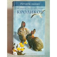 Великое путешествие кроликов. Ричард Адамс. Сказочная повесть