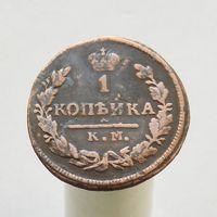 1 копейка 1828 КМ АМ
