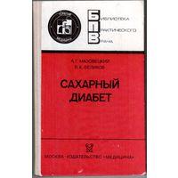 Сахарный диабет/ А.Г. Мазовецкий, В.К.Великов.- М.:Медицина.- 1987.- 288 с.