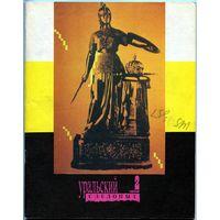 """Журнал """"Уральский следопыт"""", 1992, #2"""