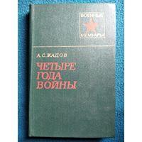 А.С. Жадов  Четыре года войны // Серия: Военные мемуары