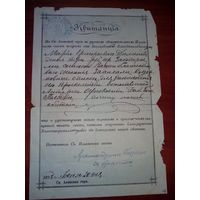 Церковная квитанция 1898