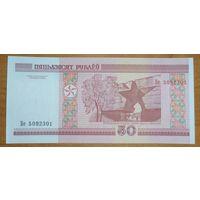 50 рублей, серия Не - UNC