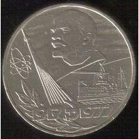 1 рубль 1977 год 60 лет Советской власти_XF