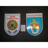 Вымпел 50 лет Департаменту охраны, город Молодечно
