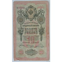 10 рублей 1909 года. Коншин - Овчиников ВЬ 483158.