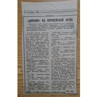 """Футбол 1986 """"Динамо"""" Минск вырезка из газеты"""