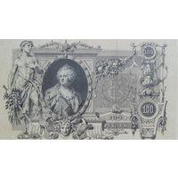 100 Рублей 1910 -Российская Империя- Коншин -3-