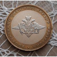 10 рублей 2002 г. Вооруженные Силы Российской Федерации