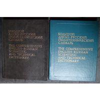 Большой англо-русский политехнический словарь в 2-х томах. 200000 терминов. 1991.