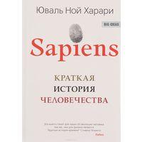 Sapiens. Краткая история человечества. Юваль Харари.