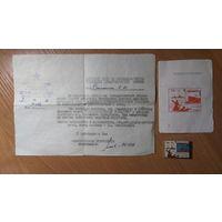 Значок Защитнику Ораниенбаумского плацдарма 1941-1944 гг. с документами
