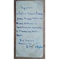 Справка о нахождении на излечении в госпитале. 1944 г.
