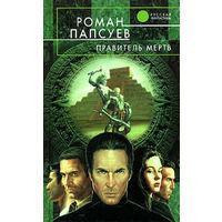 Роман Папсуев Правитель мертв Цейтнот (2 книги одним лотом)